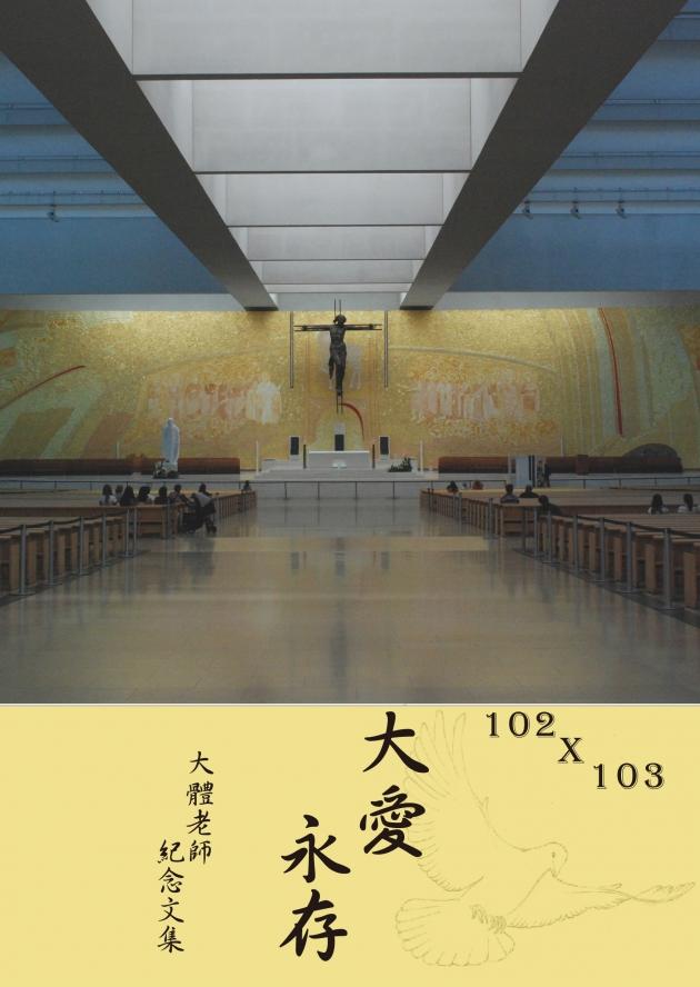 大愛永存—輔仁大學醫學院102、103學年度大體老師紀念文集 1