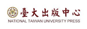 臺灣大學出版中心