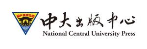中央大學出版中心