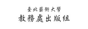 臺北藝術大學教務處出版組