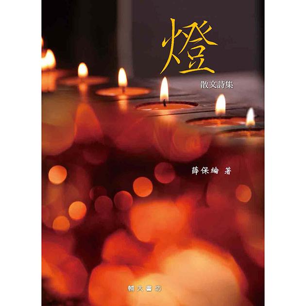燈(散文詩集) 1
