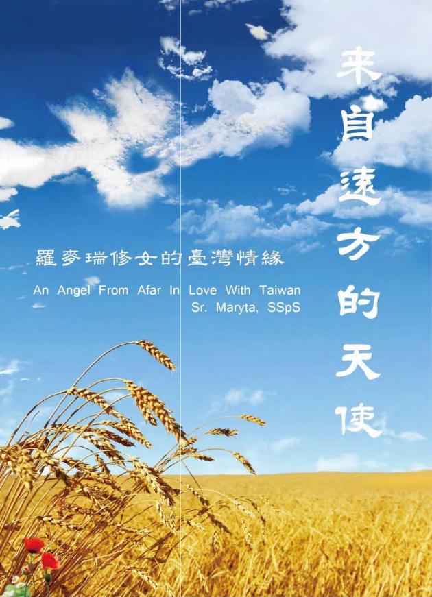 來自遠方的天使—羅麥瑞修女的臺灣情緣 1