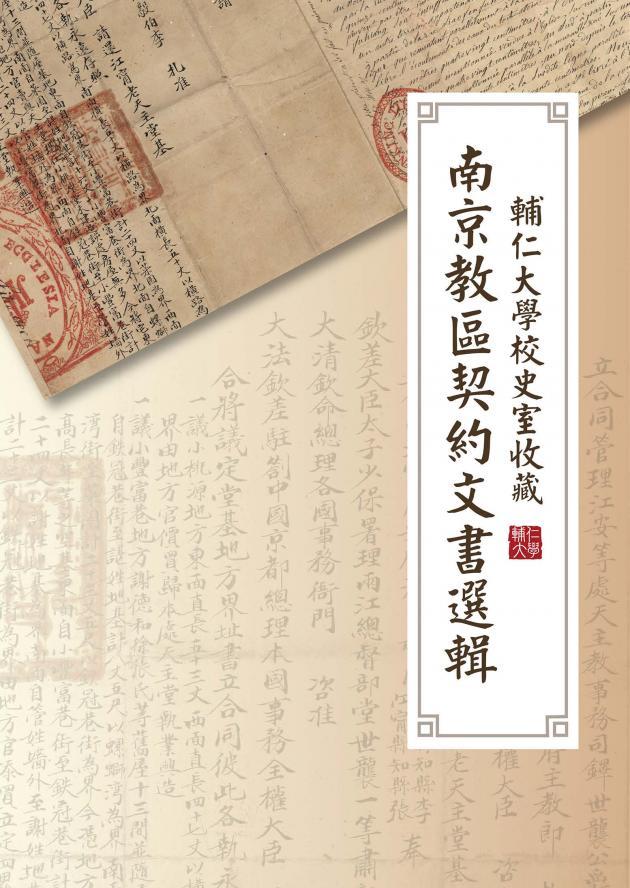 輔仁大學校史室收藏南京教區契約文書選輯 1