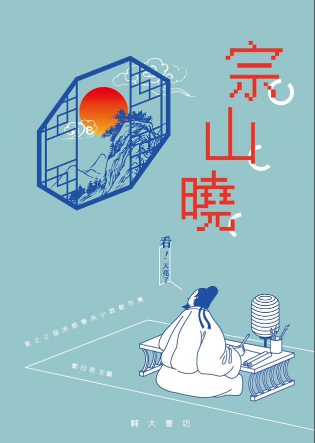 宗山曉:看!天亮了 第22屆宗教學系小說創作集 1