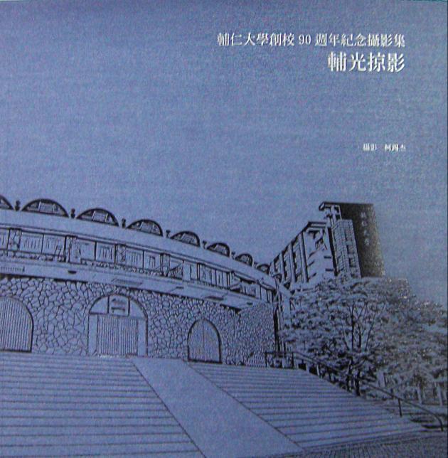 輔仁大學創校90週年紀念攝影集—輔光掠影 1