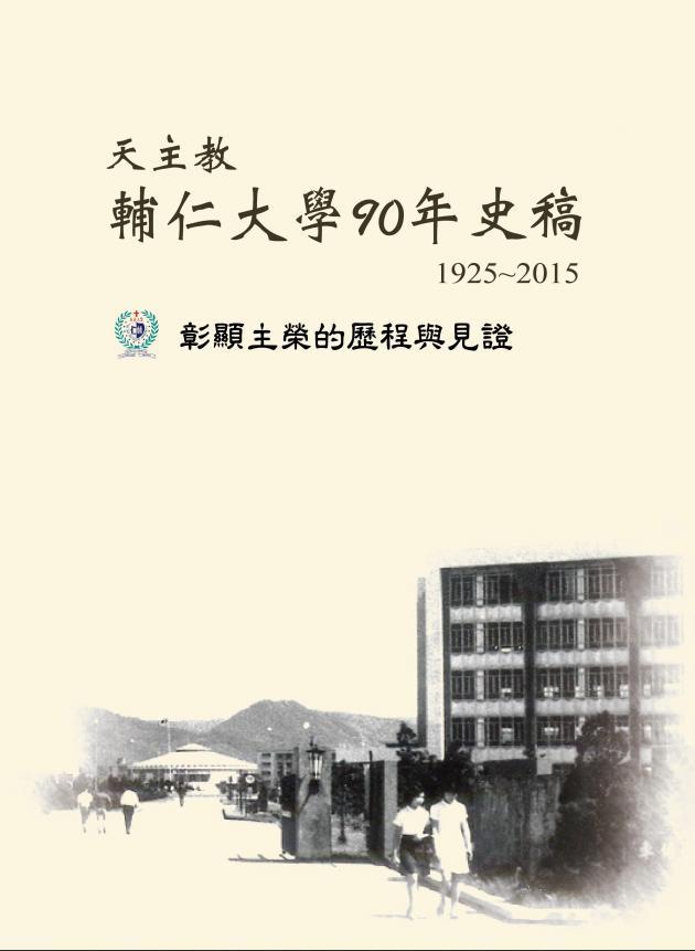 天主教輔仁大學90年史稿—彰顯主榮的歷程與見證(1925-2015) 1