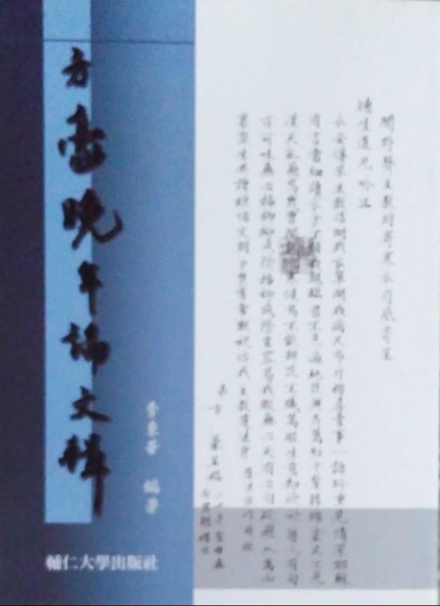 方豪晚年論文輯 1