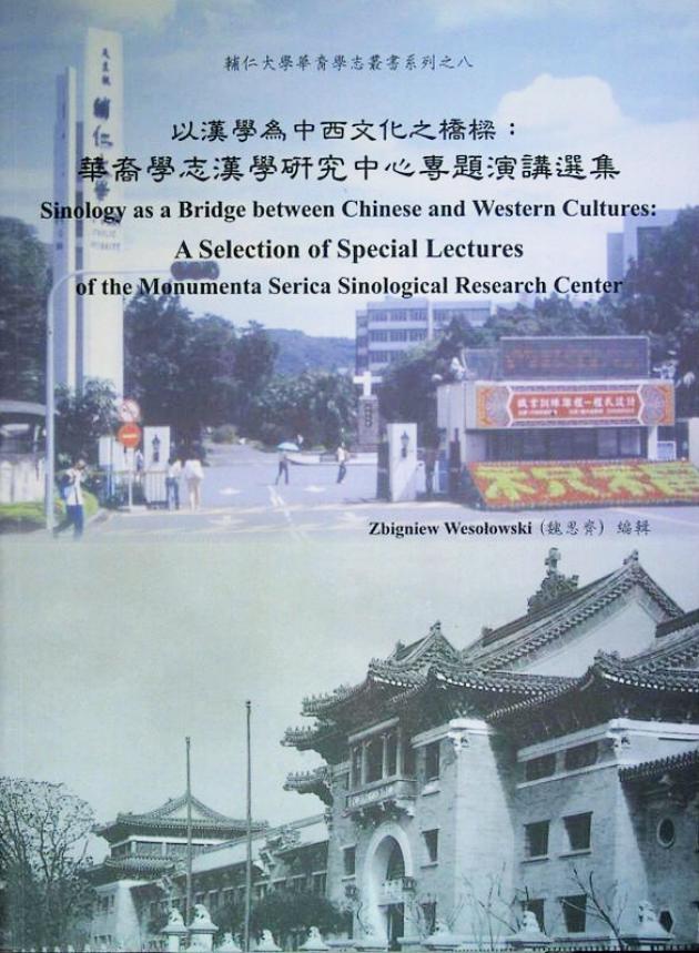 以漢學為中西文化之橋樑:華裔學志漢學研究中心專題演講選集 1