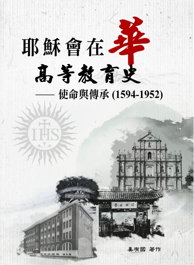 耶穌會在華高等教育史:使命與傳承(1594-1952) 1