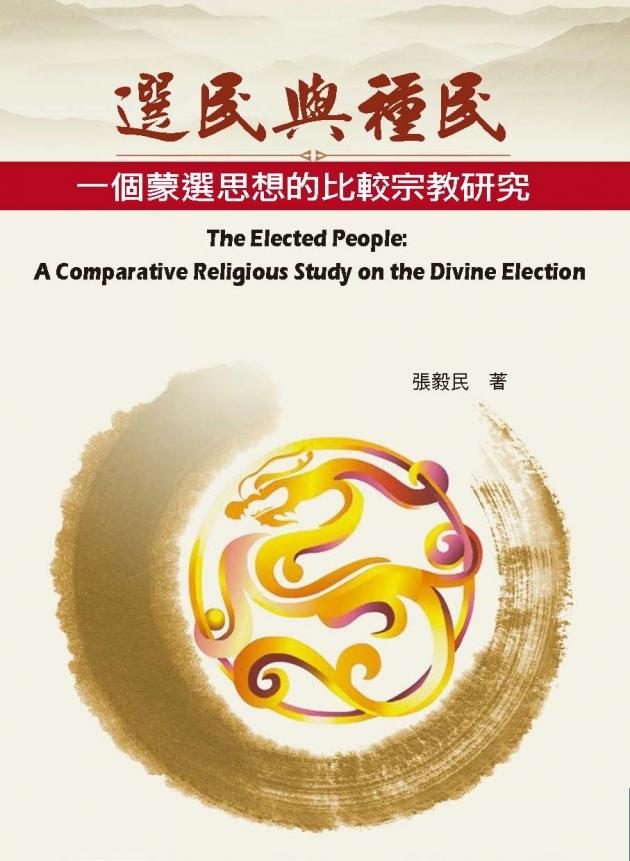 選民與種民:一個蒙選思想的比較宗教研究 1