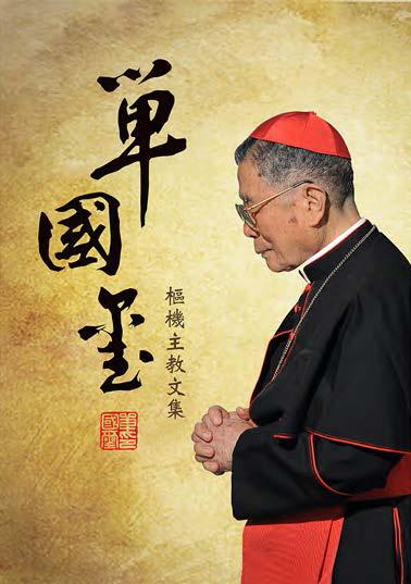 單國璽樞機主教文集 1