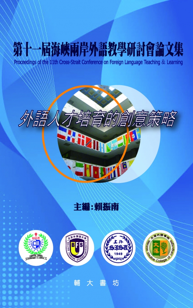 第十一屆海峽兩岸外語教學研討會論文集 1