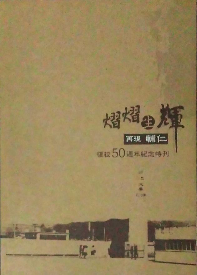 熠熠生輝. 再現輔仁:復校50週年紀念特刊 1