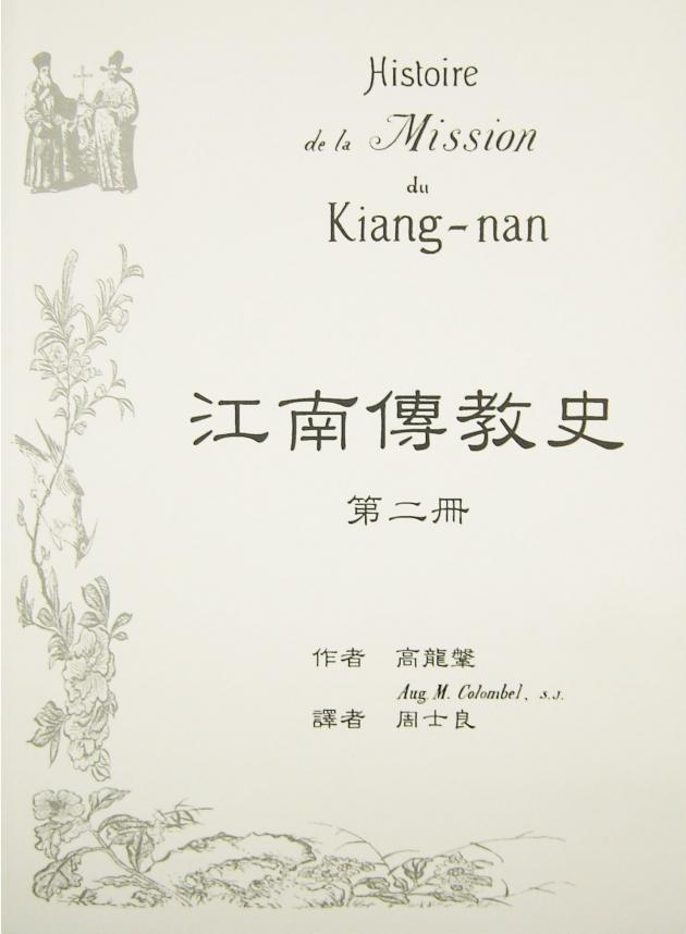 江南傳教史(二) 1