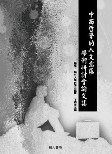 中西哲學的人文意蘊學術研討會論文集 1