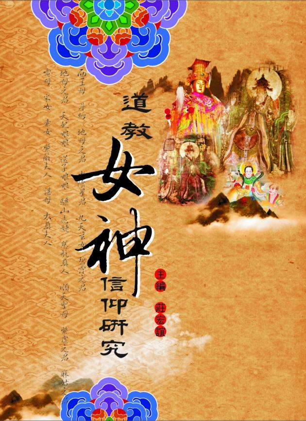 道教女神信仰研究 1