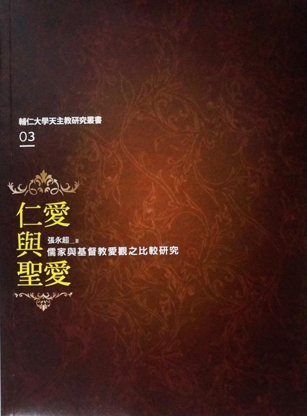 仁愛與聖愛:儒家與基督教愛觀之比較研究 1