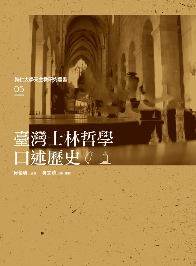 臺灣士林哲學口述歷史 1