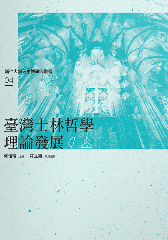 臺灣士林哲學理論發展 1