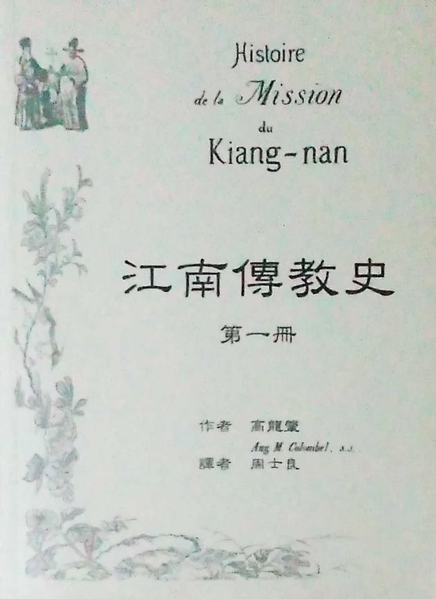江南傳教史 1