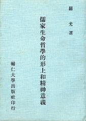儒家生命哲學的形上和精神意義 1