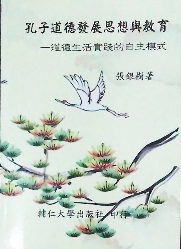 孔子道德發展思想與教育——道德生活實踐的自主模式 1