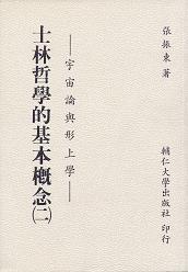士林哲學的基本概念(二)—宇宙論與形上學 1