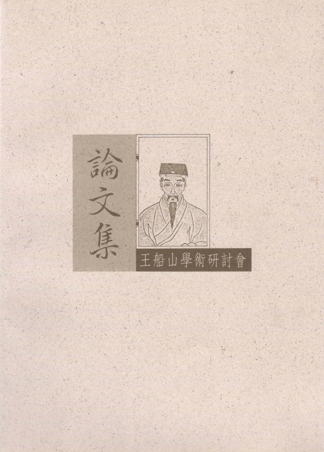 王船山學術研討會論文集 1