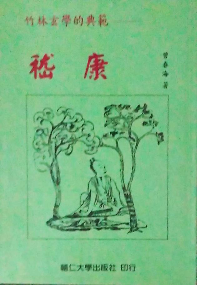 竹林玄學的典範:嵇康 1