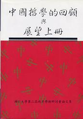 中國哲學的回顧與展望(上冊) 1
