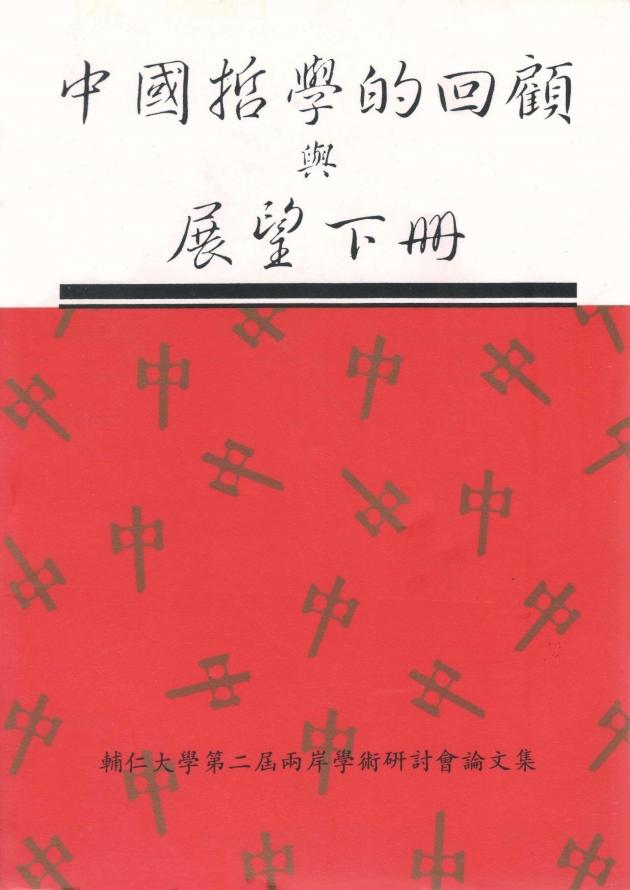 中國哲學的回顧與展望(下冊) 1