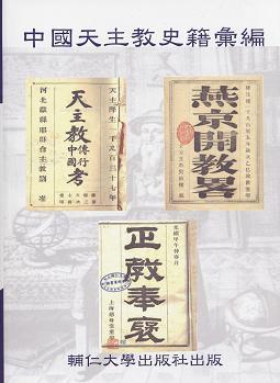 中國天主教史籍彙編 1