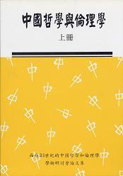 中國哲學與倫理學(上冊) 1