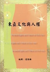 東亞文化與人權 1