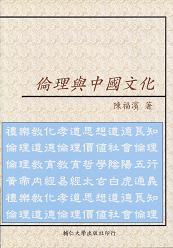 倫理與中國文化 1