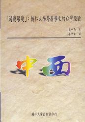 「適應環境」:輔仁大學外籍學生的臺灣經驗 1
