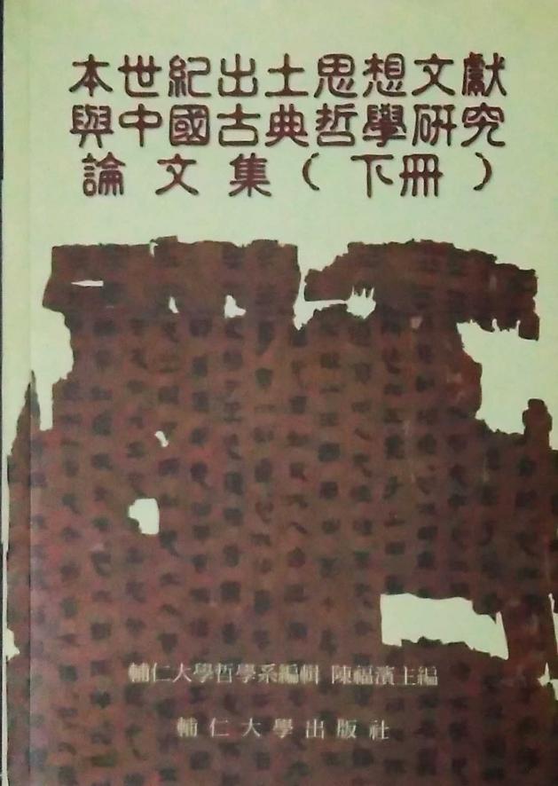 本世紀出土思想文獻與中國古典哲學研究論文集(下冊) 1