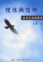 理性與信仰—追求完美的雙翼 1