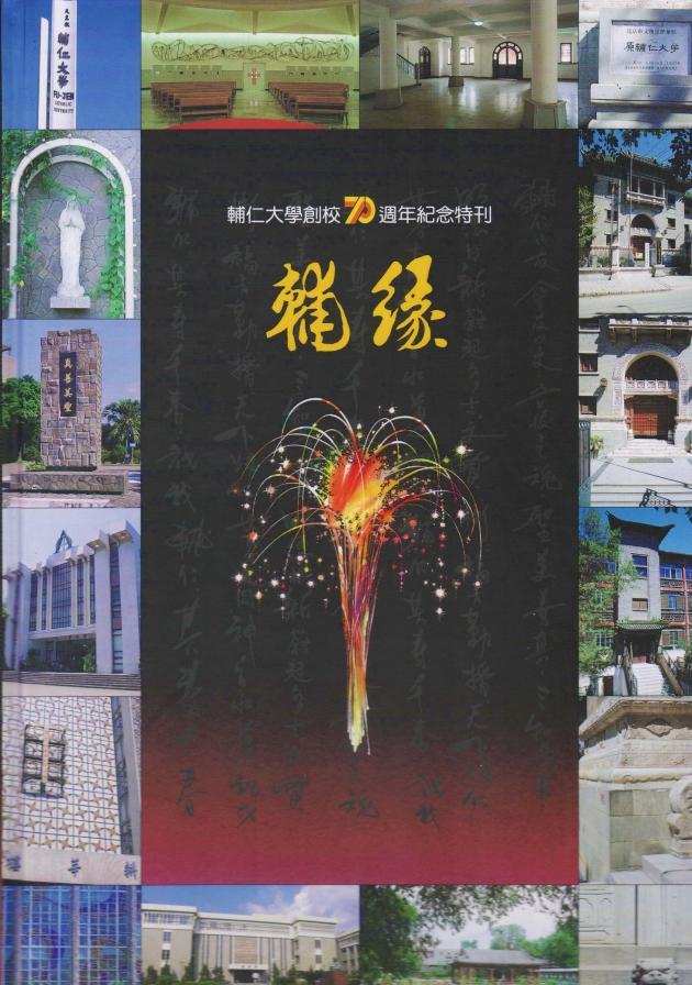 輔緣:輔仁學創校七十週年紀念特刊 1