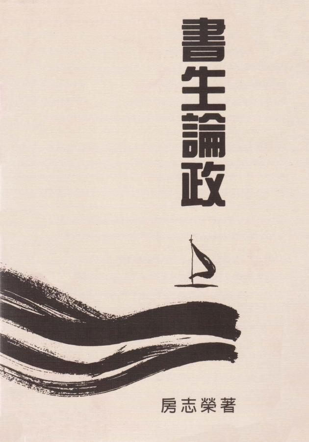 書生論政(四) 1