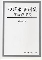 口譯教學研究:理論與實踐 1