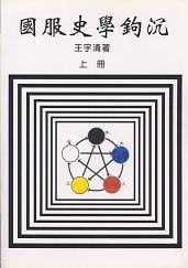 國服史學鉤沉(上) 1