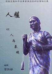 人權—以人為基礎:宗座正義和平委員會東亞區研討會論文集 1