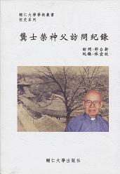 龔士榮神父訪問紀錄 1