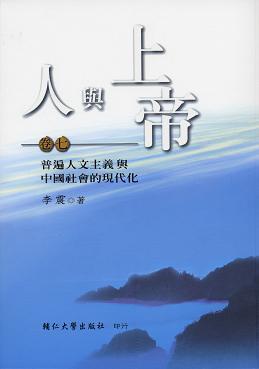 人與上帝(卷七)普遍人文主義與中國社會的現代化 1