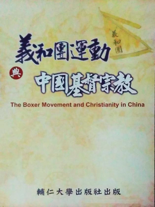 義和團運動與中國基督宗教 1