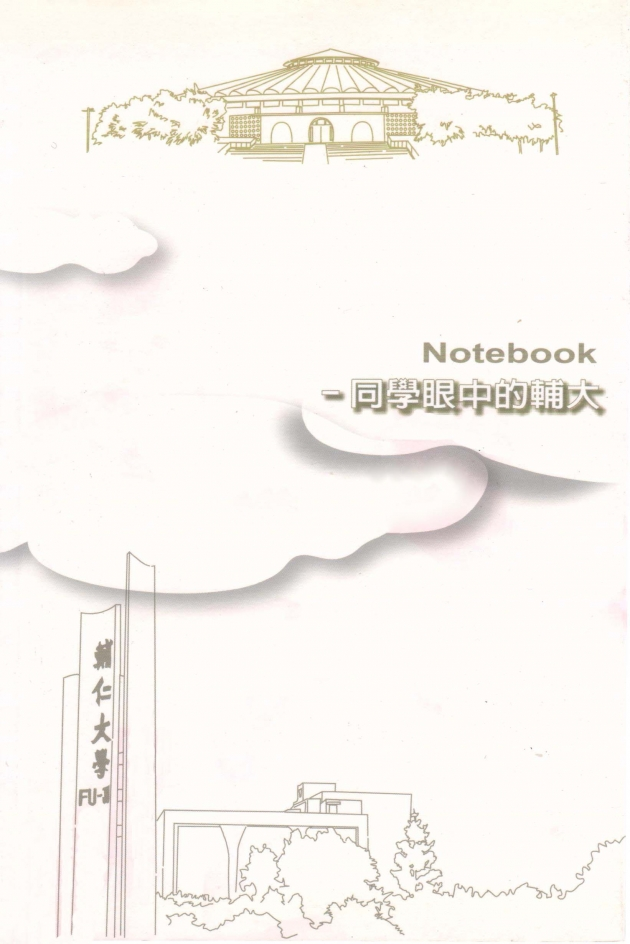 Notebook—同學眼中的輔大 1