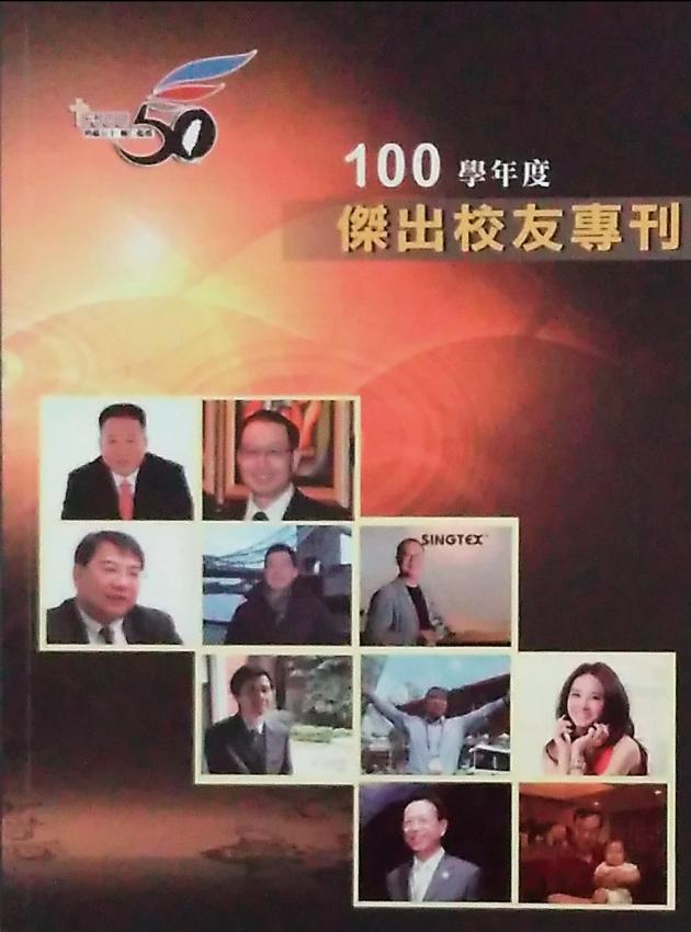 天主教輔仁大學傑出校友專刊 100學年度 1