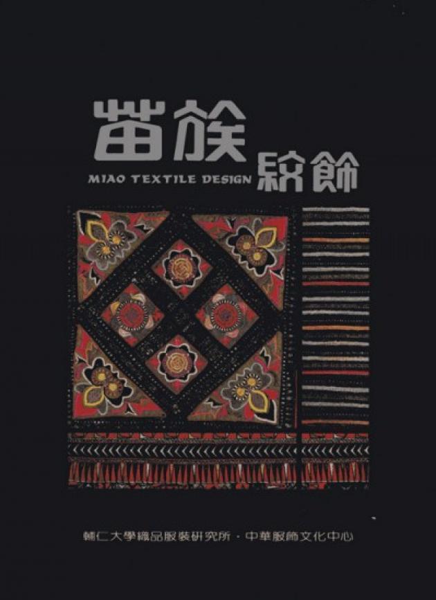 苗族紋飾 1