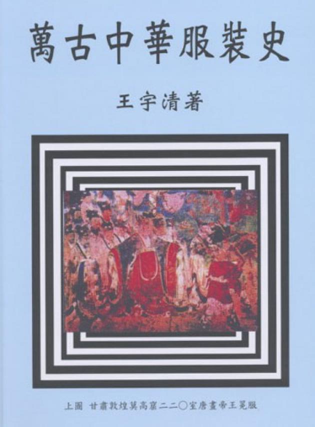萬古中華服裝史 1
